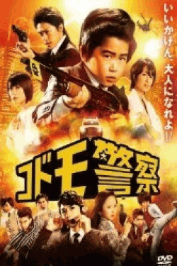 [DVD] コドモ警察