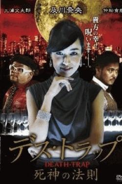 [DVD] デス・トラップ-死神の法則-