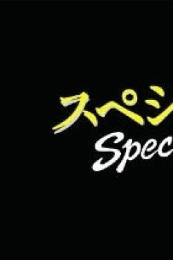 [DVD] ドラマスペシャル「スペシャリスト」