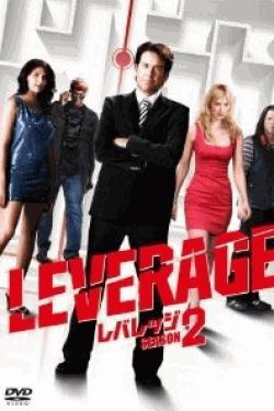 [DVD] レバレッジ DVD-BOX シーズン2