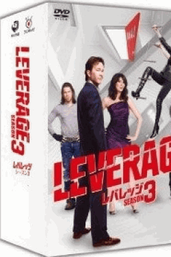 [DVD] レバレッジ DVD-BOX シーズン3