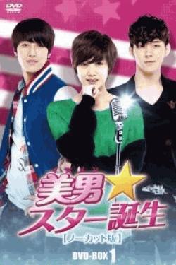 [DVD] 美男〈イケメン〉☆スター誕生 DVD-BOX 1+2
