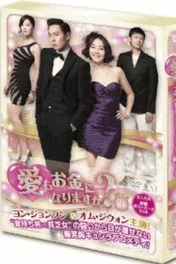 [DVD] 愛もお金になりますか? DVD-BOX 1+2