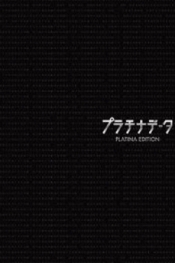 [DVD] プラチナデータ