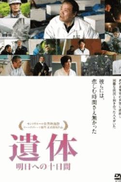 [DVD] 遺体 明日への十日間