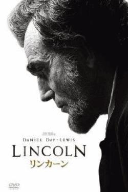 [DVD] リンカーン