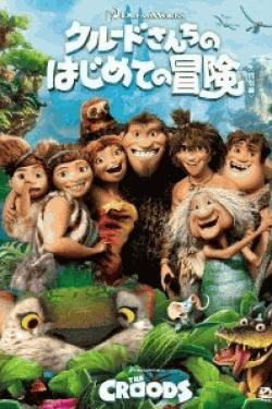 [DVD] クルードさんちのはじめての冒険