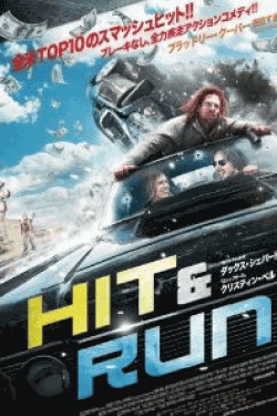 [DVD] ヒットエンドラン