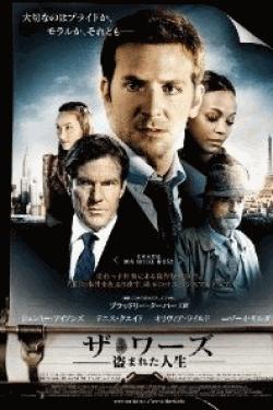[DVD] ザ・ワーズ 盗まれた人生
