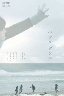 [DVD] ペタル ダンス
