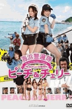 [DVD] 海浜警邏隊ピーチ&チェリー