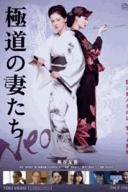 [DVD] 極道の妻たち Neo
