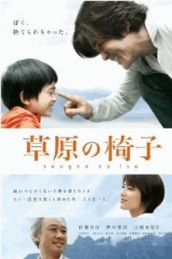 [DVD] 草原の椅子