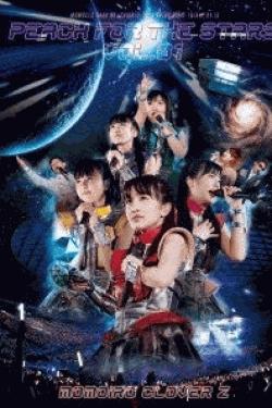 [DVD] ももクロ春の一大事2013 西武ドーム大会~星を継ぐもも vol.1