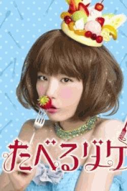 [DVD] たべるダケ