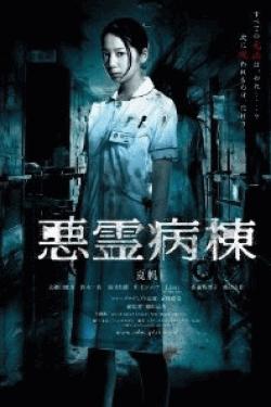 [DVD] 悪霊病棟