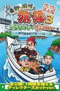 [DVD] 東野・岡村の旅猿3 プライベートでごめんなさい… 瀬戸内海・島巡りの旅 ハラハラ編