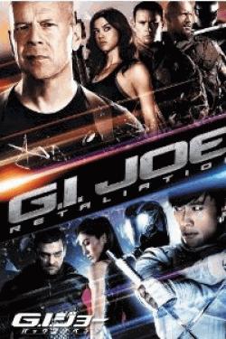 [DVD] G.I.ジョー バック2リベンジ