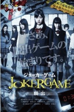 [DVD] ジョーカーゲーム ~脱出~