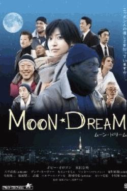 [DVD] MOON DREAM〈ムーン・ドリーム〉