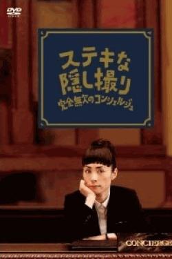 [DVD] 三谷幸喜生誕50周年&映画 ステキな金縛り公開記念 ステキな隠し撮り 完全無欠のコンシェルジュ