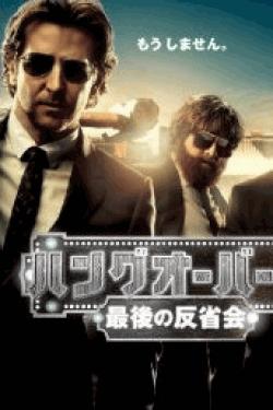[DVD] ハングオーバー!!! 最後の反省会