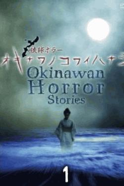 [DVD] 琉球ホラー オキナワノコワイハナシ 1
