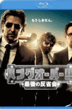 [Blu-ray] ハングオーバー!!! 最後の反省会