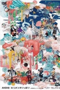 [DVD] ミリオンがいっぱい~AKB48ミュージックビデオ集~ ベスト・セレクション