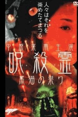 [DVD] 呪殺霊 黒猫の祟り