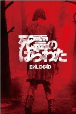 [DVD] 死霊のはらわた