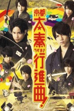 [DVD] 関西ジャニーズJr.の京都太秦行進曲!