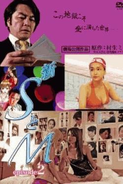 [DVD] 新 SとM episode2