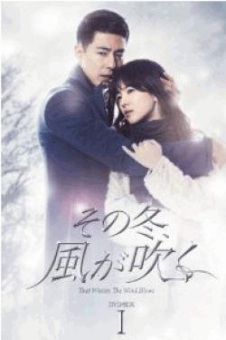 [DVD] その冬、風が吹く DVD-BOX 1+2