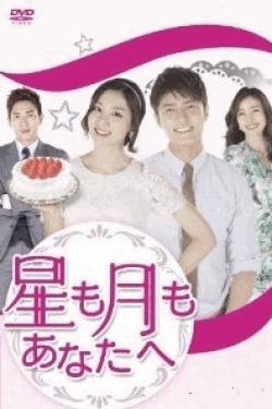[DVD] 星も月もあなたへ DVD-BOX 1-4