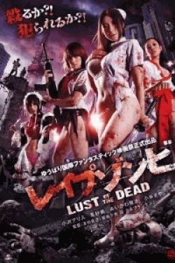 [DVD] レイプゾンビ 1