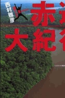 [DVD] 赤道大紀行
