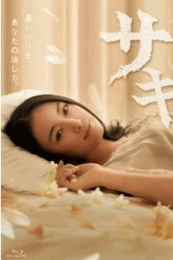 [Blu-ray] サキ 1