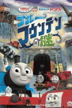 [DVD] 劇場版 きかんしゃトーマス ブルーマウンテンの謎