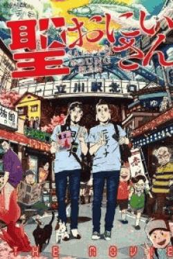 [DVD] 聖☆おにいさん