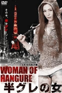 [DVD] 半グレの女