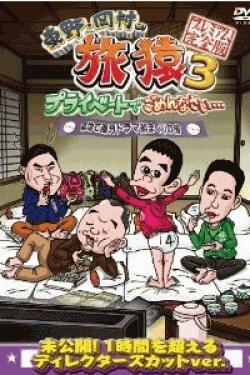 [DVD] 東野・岡村の旅猿3 プライベートでごめんなさい… 築地で海外ドラマ観まくりの旅