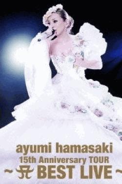 [DVD] ayumi hamasaki 15th Anniversary TOUR ~A(ロゴ) BEST LIVE~
