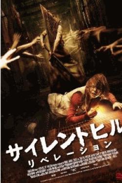 [DVD] サイレントヒル:リベレーション