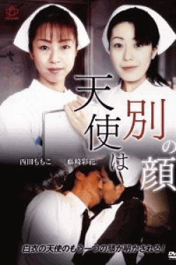 [DVD] 天使は別の顔