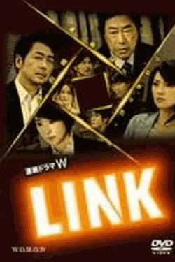 [DVD] 連続ドラマW LINK