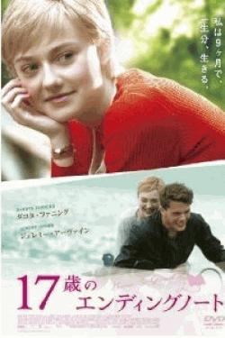 [DVD] 17歳のエンディングノート
