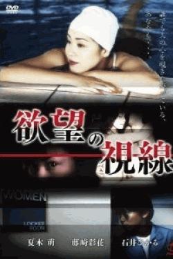 [DVD] 欲望の視線