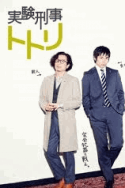 [DVD] 実験刑事トトリ2