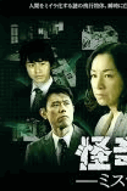 [DVD] 怪奇大作戦 ミステリー・ファイル